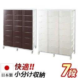 日本製 プラスチック チェスト ランドリー収納 3列7段