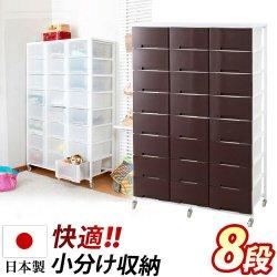 日本製 プラスチック チェスト ランドリー収納 3列8段