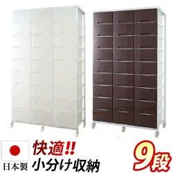 日本製 プラスチック チェスト ランドリー収納 3列9段