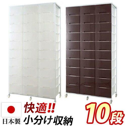 日本製 プラスチック チェスト ランドリー収納 3列10段 大容量
