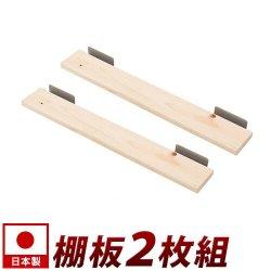 ヒノキ使用ウォールパーテーション用 棚板2枚組 幅60cm