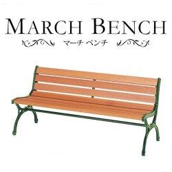マーチ ウッドベンチ 背もたれ付き 木製ベンチ 幅150cm