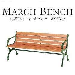 マーチ ウッドベンチ ガーデンチェア 肘掛け付き 木製 幅150cm