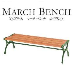 マーチ ウッドベンチ ガーデンチェア 木製椅子 幅150cm