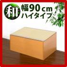 横幅90cm PP樹脂製畳 畳収納 ハイタイプ 恵香