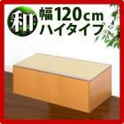 横幅120cm PP樹脂製畳 畳収納 ハイタイプ 恵香