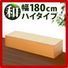 横幅180cm PP樹脂製畳 畳収納 ハイタイプ 恵香