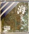 千葉県産 焼海苔