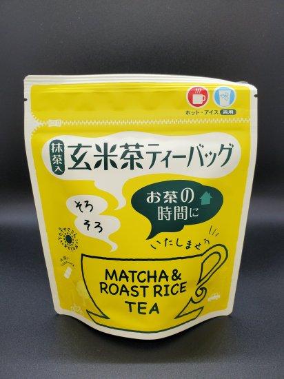 抹茶入 玄米茶ティーバッグ