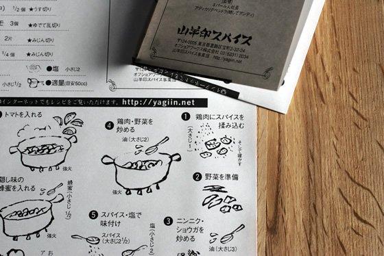 ネパール式?「ひき肉とミニトマトの夏カレー」の作り方編