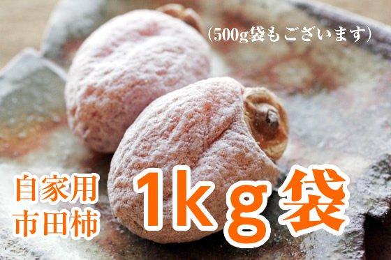 【予約販売】市田柿(自家用・袋詰め)1kg