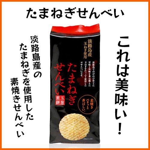 たまねぎせんべい【素焼き】袋入り (1枚×15袋)