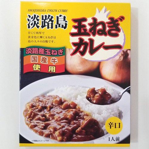淡路島 玉ねぎカレー 辛口 【レトルト】