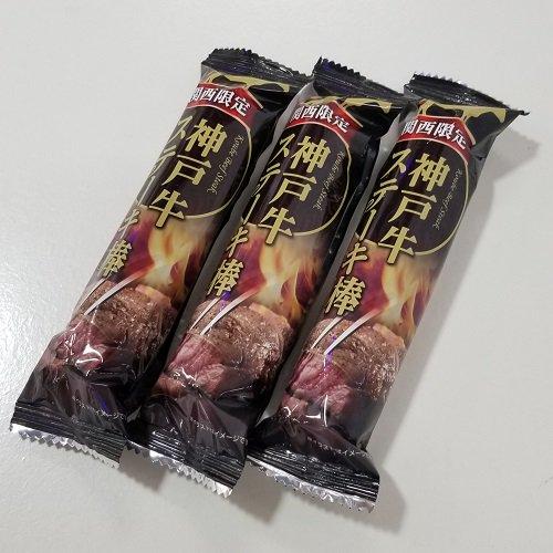 関西限定 神戸牛 ステーキ棒 1本〜