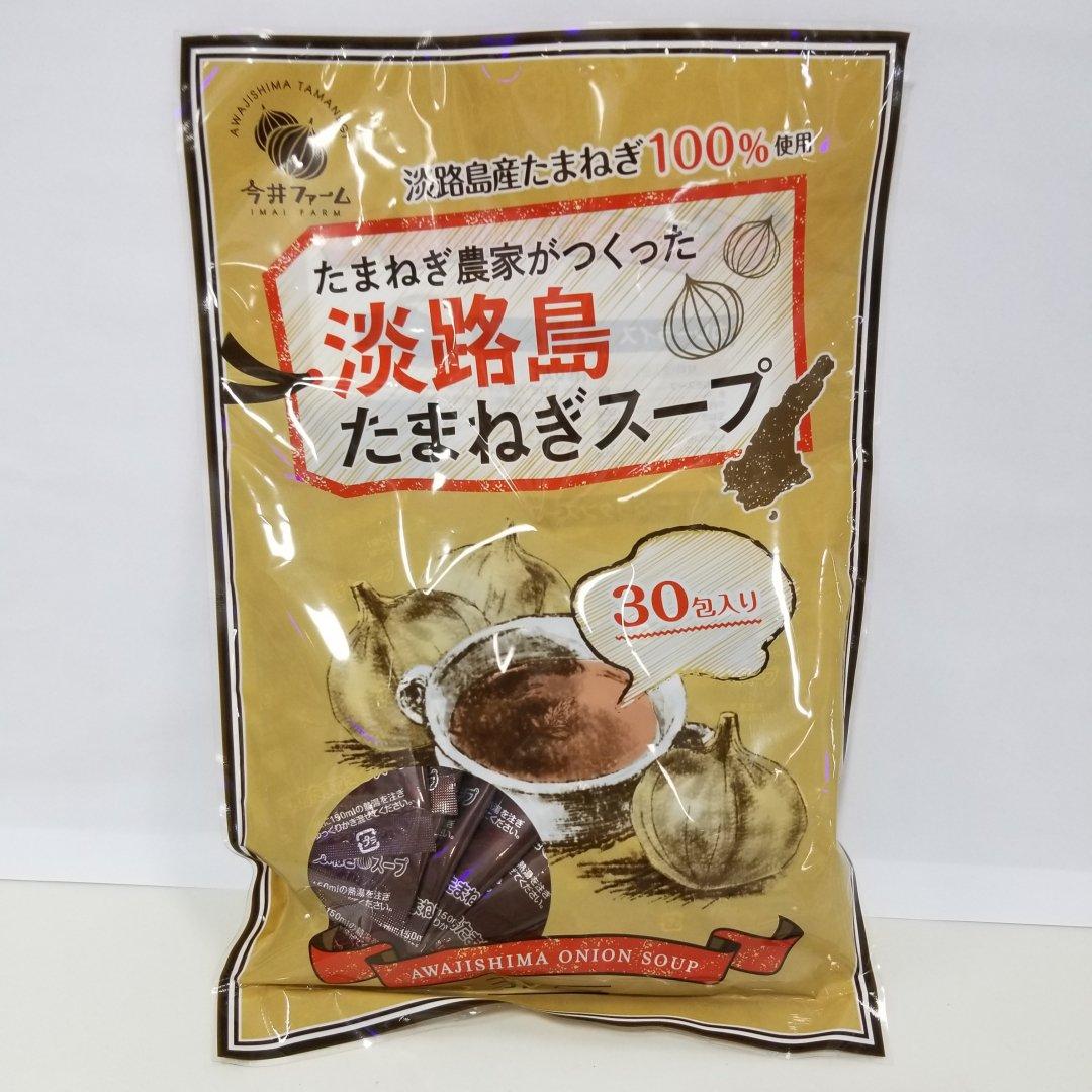 農家さんがつくった淡路島たまねぎスープ(30包入)