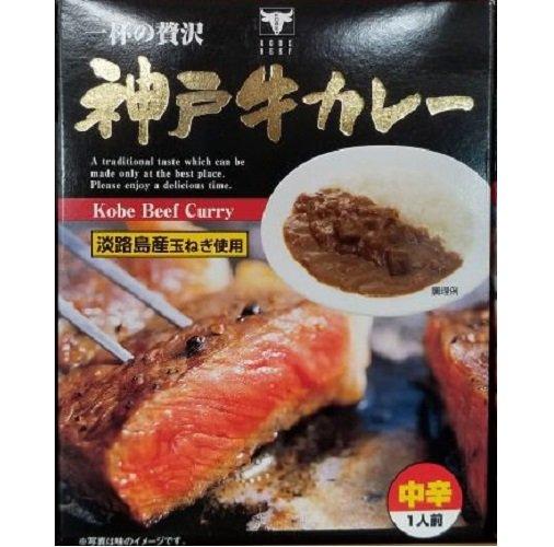 神戸牛カレー(中辛)淡路島産玉ねぎ使用(一杯の贅沢)【レトルト】