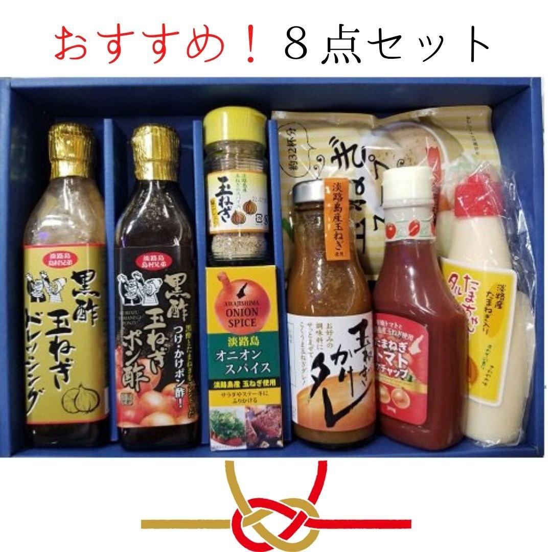玉ねぎ調味料ギフトセット(島村兄弟のおすすめする玉ねぎ入りの調味料8点セット)【化粧箱】
