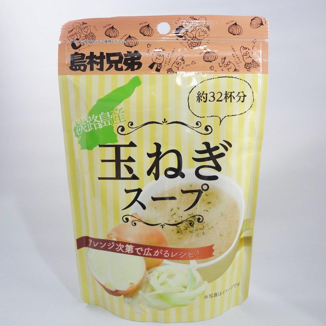 玉ねぎスープ 淡路島産 島村兄弟 お徳用