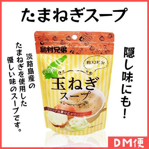玉ねぎスープ 淡路島産 島村兄弟 お徳用 200g袋入り 2袋セット 【DM便】ポスト投函