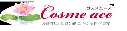 コスメエース美肌ケアWEB店