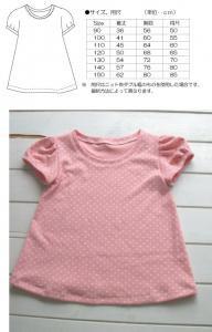 子供服型紙 KP-90 ロングパフTシャツ