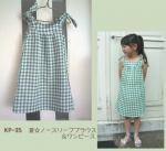 子供服型紙 KP-35 夏☆ノースリーブブラウス&ワンピース