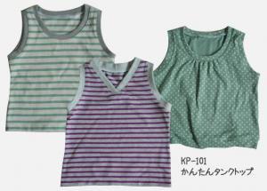 子供服型紙  KP-101 かんたんタンクトップ
