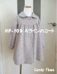 子供服型紙 KP-109  Aラインコート