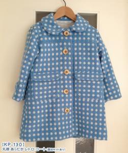 子供服型紙 KP-130 丸襟あったかレトロコート