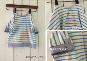子供服型紙  KP-137  ドルマンのブラウスカットソー(ニット、布帛両用)