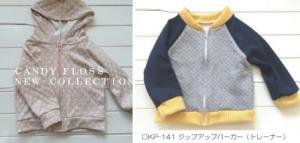 子供服型紙  KP-141  ジップアップパーカー(トレーナー)