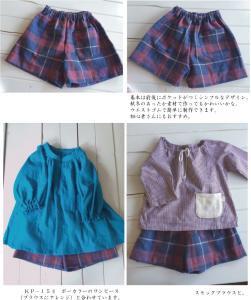 子供服型紙  KP-153  定番ショートパンツ