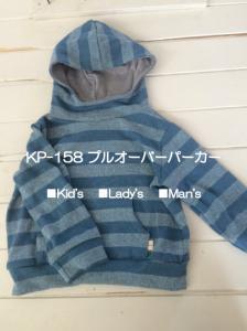 子供服型紙  KP-158  プルオーバーパーカー