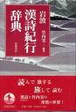 漢詩紀行辞典/竹内実 監修