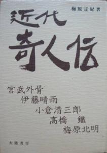 近代奇人伝/梅原正紀(大陸書房...