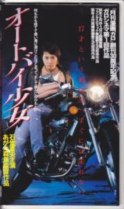 オートバイ少女