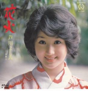 花火/芦川よしみ