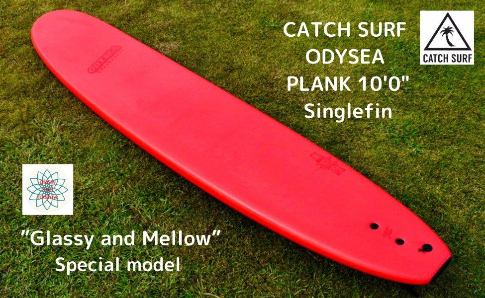 """【予約商品】CATCH SURF  10'0"""" Single Fin ・ALL RED [Glassy and Mellow SP]  ※11月初旬入荷決定!"""