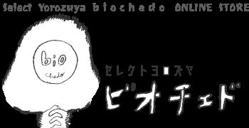 セレクトヨロズヤ ビオチェド(biochedo)