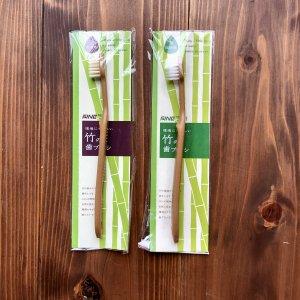 [FINE]竹の歯ブラシ