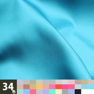 ダイヤモンドサテン生地 122cm巾 全34色 ¥1100/m(税抜)