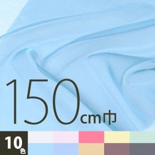 オーガンジーメッシュ生地(ラピット) 150cm巾 全10色 ¥1000/m(税抜)