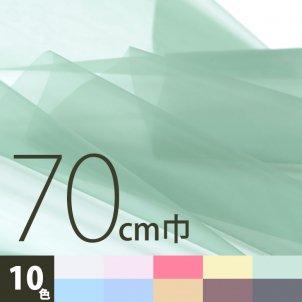 オーガンジーメッシュ生地(ラピット) 70cm巾 全10色 ¥700/m(税抜)