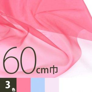 オーガンジーメッシュ生地(ラピット) 60cm巾 全3色 ¥600/m(税抜)