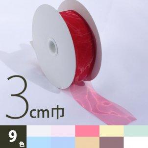 オーガンジーリボン(ラピット) 3cm巾 全9色 ¥165/m(税込)