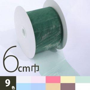 オーガンジーリボン(ラピット) 6cm巾 全9色 ¥200/m(税抜)