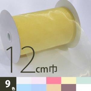 オーガンジーリボン(ラピット) 12cm巾 全9色 ¥300/m(税抜)