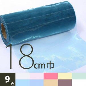 オーガンジーリボン(ラピット) 18cm巾 全9色 ¥440/m(税込)