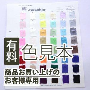 (有料)色見本+商品をお買い求めの方