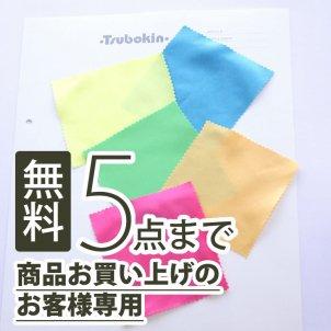 5色まで無料サンプル+商品をお買い求めの方